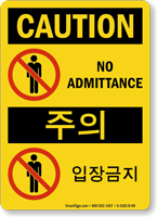 No Admittance Sign In English + Korean