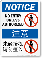 No Entry Unless Authorized Sign English + Chinese