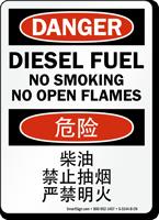 Danger Diesel Fuel No Smoking Chinese/English Bilingual Sign
