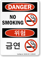 No Smoking Graphic Sign In English + Korean
