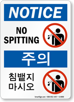 No Spitting Sign In English + Korean