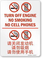 Turn Off Engine Sign In English + Chinese