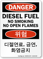 Korean/English Bilingual Danger Diesel Fuel No Smoking Sign