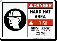 Hard Hat PPE Symbol Sign In English + Korean