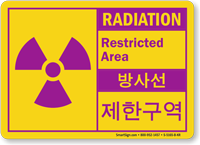 Radiation Restricted Area Korean/English Bilingual Sign