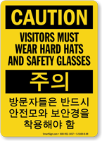 Visitors Must Wear Hard Hats Korean/English Bilingual Sign