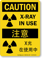 X-Ray In Use Sign In English + Chinese