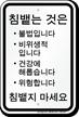 Korean Spitting Is Unlawful Sign