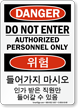 Do Not Enter Sign In English + Korean