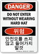 Korean/English Do Not Enter Without Hard Hat Sign