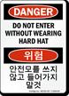 Korean Bilingual OSHA Danger Sign