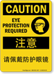 Eye Protection Required Sign In English + Chinese