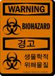 Biohazard Symbol Sign In English + Korean