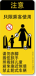 Chinese Passengers No Bare Feet Hold Handrail Label
