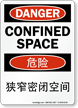 Confined Space Sign In English + Chinese