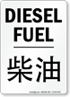 Diesel Fuel Chinese/English Bilingual Sign