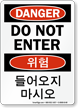 Bilingual OSHA Danger Sign