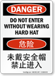 Chinese/English Do Not Enter Without Hard Hat Sign