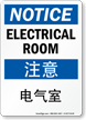 Electrical Room Sign In English + Chinese