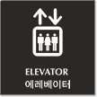 Bilingual Elevator Engraved Sign in Korean + English