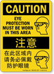 Bilingual OSHA Caution Sign