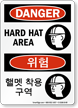 Hard Hat Area Sign In English + Korean
