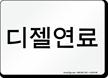 Korean Diesel Fuel Sign