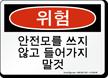 Korean OSHA Danger Sign
