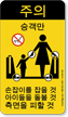 Velvet Lexan Korean Escalator Label, 7in. x 4in.