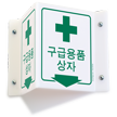 Korean Projecting First Aid Sign, 6in. x 5in.