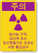 Korean Radiation Area OSHA Caution Sign