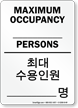 Maximum Occupancy Persons Sign In English + Korean