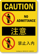 No Admittance Sign In English + Chinese