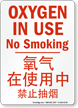 Chinese/English Bilingual Oxygen In Use No Smoking Sign