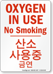 Oxygen In Use No Smoking Korean/English Bilingual Sign