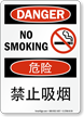 No Smoking Graphic Sign In English + Chinese