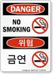 No Smoking Graphic Sign In English + Korean