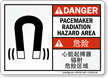 Chinese/English Bilingual Pacemaker Radiation Hazard Area Danger Sign
