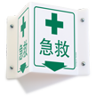Chinese Projecting First Aid Sign, 6in. x 5in.