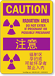 Radiation Area OSHA Caution Chinese/English Bilingual Sign