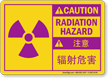 Bilingual Chinese/English Caution Radiation Hazard Sign