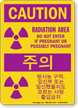 Korean/English Bilingual Radiation Area OSHA Caution Sign