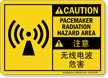 Chinese/English Bilingual Caution Radio Frequency Hazard Sign