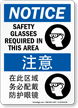 Safety Glasses Required Sign In English + Chinese