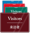 Chinese/English Bilingual Visitors Sign