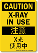 Chinese/English Bilingual Caution X-Ray In Use Sign