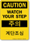 Watch Your Step Sign In English + Korean